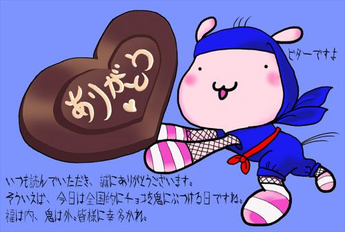 chocolate-shinobi.jpg