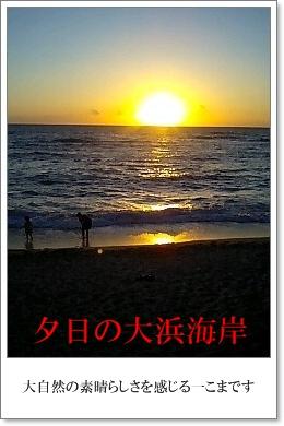 大浜夕日burogu