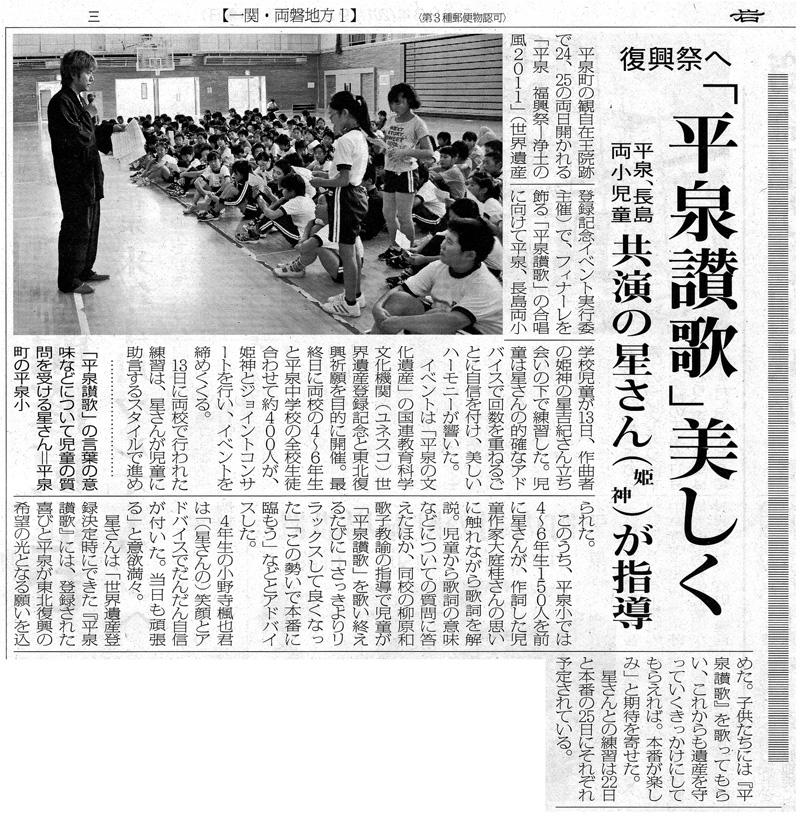 20110914_nichinichi