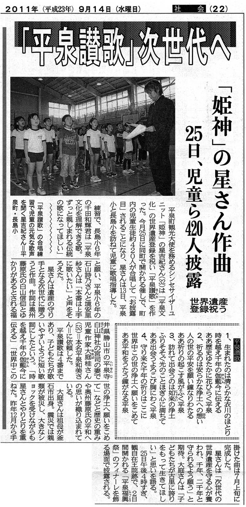 20110914_nippou.jpg