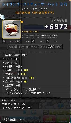 ブログ用SS32