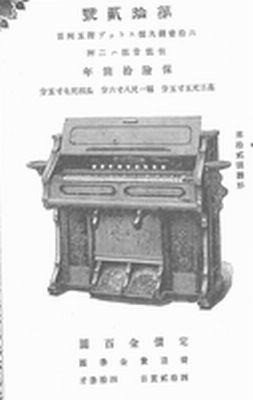 ヤマハ12号オルガン