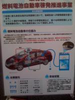 水素自動車2