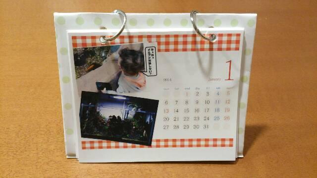 ゆきこむカレンダー