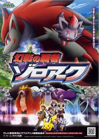 劇場版ポケモン2010