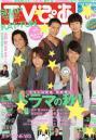 20111122ぴあ表紙