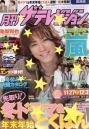 20111124テレジョン表紙