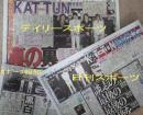 20111126スポ紙
