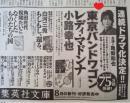 20130823読売新聞