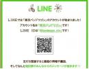 20131025ライン画面