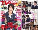 20131122TVファン表紙