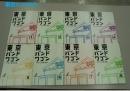 20131208バンドワゴン台本表