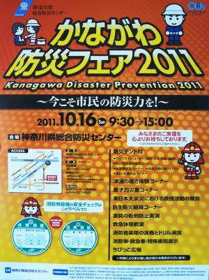 201110_bousai.jpg