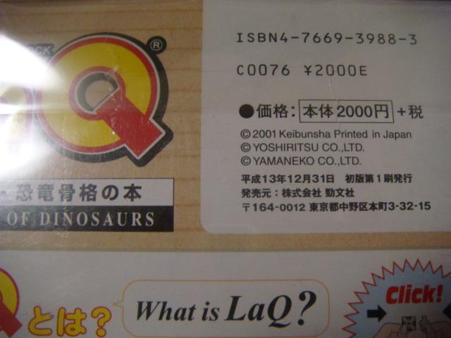 201202_LaQ_book2.jpg