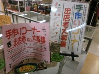 tezukuri_20130918172001ad1.jpg