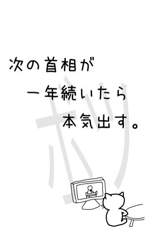 botsuneta_001.png