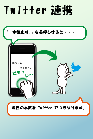 新機能(Twitter)