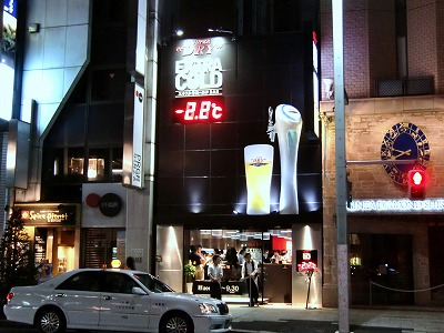 EXTRA COLD BAR 正面