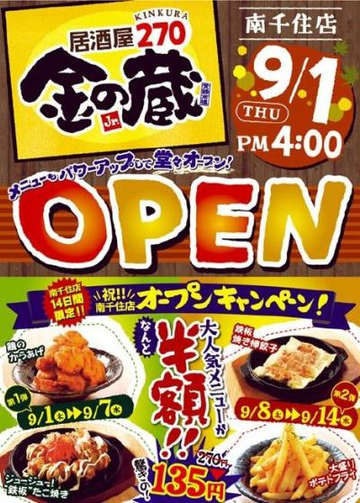 居酒屋270『金の蔵Jr.」』南千住駅前店