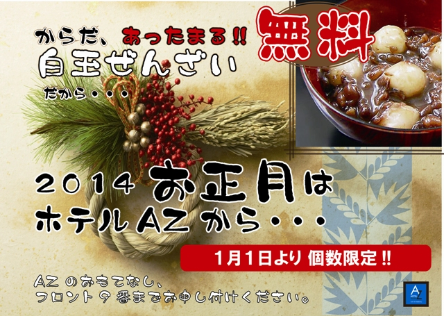 正月ぜんざい2013-web