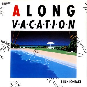 大瀧詠一/A LONG VACATION