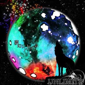 UNLIMITS/夢幻シンドローム