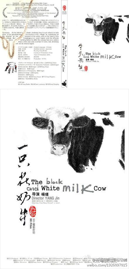 牛乳先生ポスター