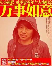 左小祖咒コンサートポスター