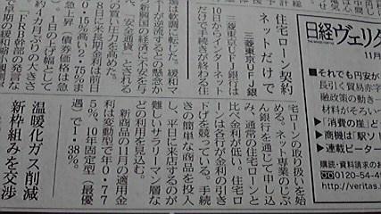 三菱UFJネット完結型