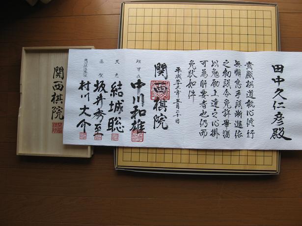 囲碁 002