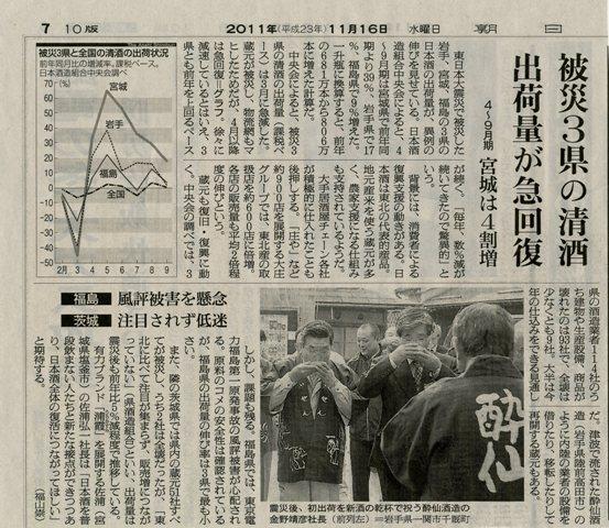 111116 朝日新聞 東北の酒 出荷急回復 W
