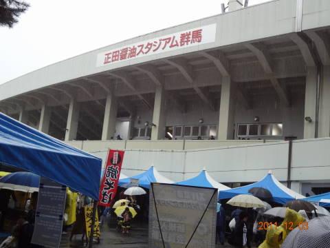 庄田醤油スタジアム文字