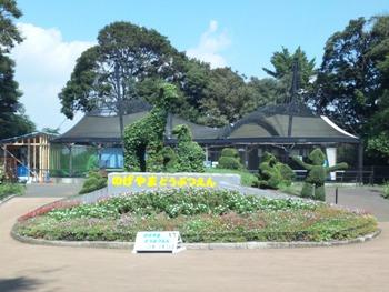 野下山動物園