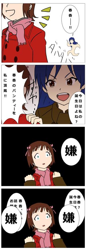 hentai_chihaya_kawaii