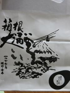 2014-11-22伊豆箱根 (36)