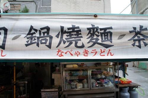 適当日本語