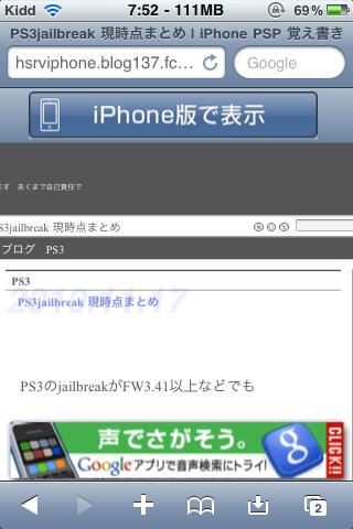 iphone_20101117215215.jpg