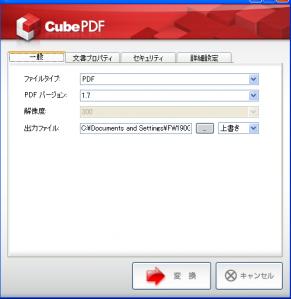 Cubeメイン画面
