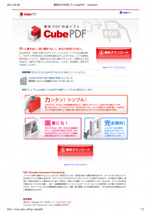 無料PDF作成ソフト CubePDF - CubeSoft-001
