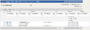 新CRM見込客検索方法.検索項目