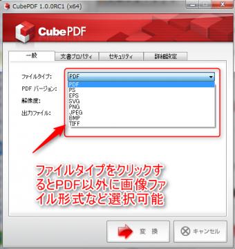 CubePDFのPNG