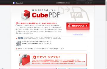 CubePDF01.png