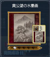 黄公望の水墨画