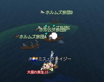 紅海で海事♪