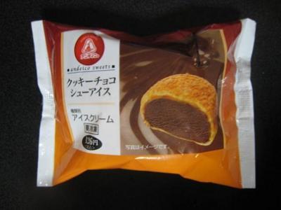 クッキーチョコシューアイス