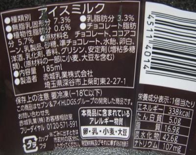 ココアワッフルコーン濃厚ショコラ&生チョコ