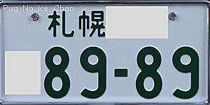 あいすブログ1498
