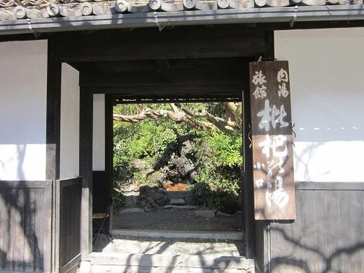 002枇杷の湯 門