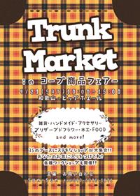 Trunkmarket コープ ハンドメイドイベント ビッグホエール