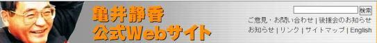 亀井静香 公式Webサイト